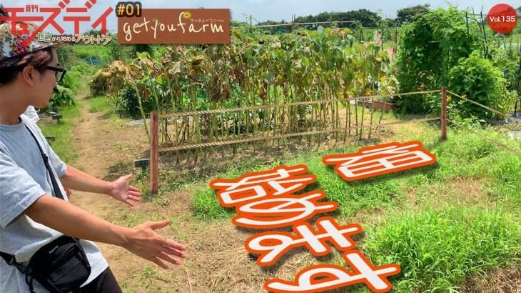 【レンタル農園】家庭菜園初心者でも簡単に始められる貸し農園!!畑を借りて家庭菜園を始めよう!!【ゲッチューファーム】