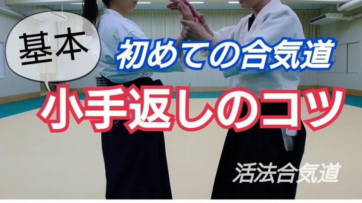 Aikido【小手返し】のコツ/初心者 「大阪道場 活法合気道」
