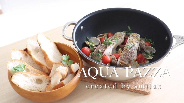 【簡単】Aqua Pazza  初めてでも作れる アクアパッツァの作り方