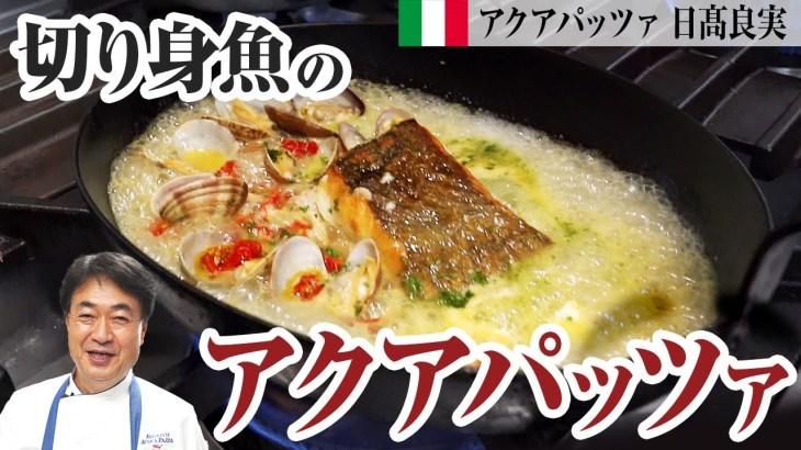 【シェフの魚料理】元祖!名物料理「アクアパッツァ」を簡単に切り身魚で作る方法をご紹介します!