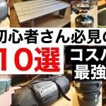 【キャンプ道具】Amazonよりおすすめギア10選!初心者さん必見のおすすめキャンプギア!