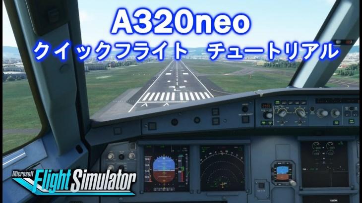 エアバス A320neo クイックフライト チュートリアル【Microsoft Flight Simulator】操作方法解説