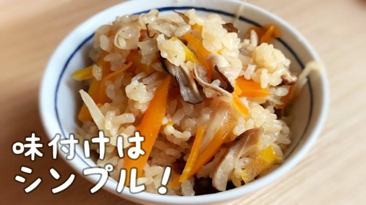 【簡単レシピ】炊き込みご飯