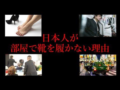 【謝罪】外国人が理解できない日本人の常識8つ