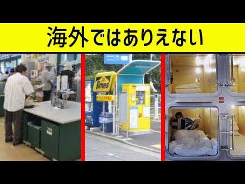 【衝撃】海外で話題になる 日本の画像10選