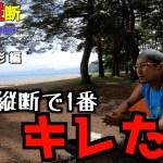 キャンプマナーを守ろう【日本縦断 初心者編 #54】福島キャンプ場