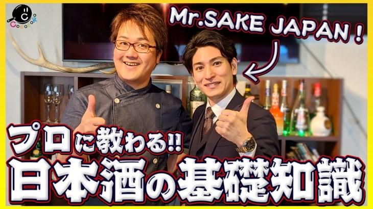 【大人のたしなみ】初心者さんもわかりやすい!Mr.SAKE JAPAN!お酒のプロに教わる今さら聞けない「日本酒 基礎知識」【きき酒】【専門家】【ソムリエ】