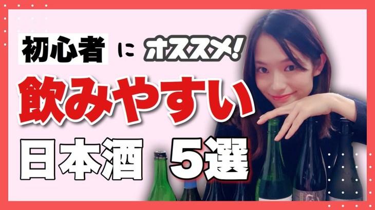 【初心者】におすすめ!飲みやすい日本酒5選【日本酒女子】