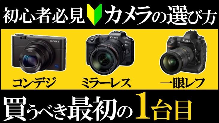 【写真初心者にオススメ】最初に買うべきカメラの選び方を解説します。