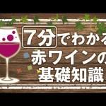 【赤ワインの基礎知識】膨大なワインの基礎が【7分】でわかる。紳士の嗜みシリーズ