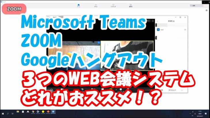 【テレワーク】テレビ会議システムどれがおススメ!?【Microsoft Teams・ZOOM・Googleハングアウト】