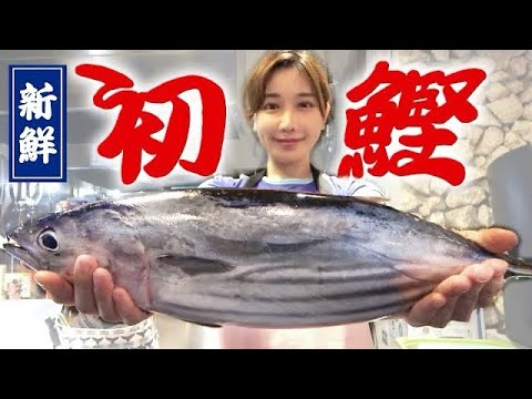 【カツオのらくちんな捌き方!】魚屋オススメの意外な「付けダレ」が超絶品!!旬のかつお料理をおいしい食べ方教えます!