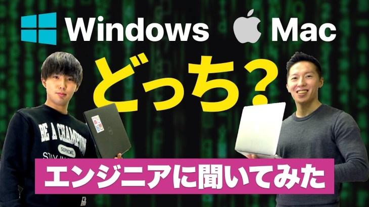 MacとWindowsどっちがオススメ?現役エンジニアに聞いてみた。価格や性能、セキュリティ面について【シチュエーション別の選び方も紹介】