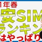 【2021年春】格安SIMおすすめランキング!格安SIMの比較・検討している人は必見!|スマホ比較のすまっぴー