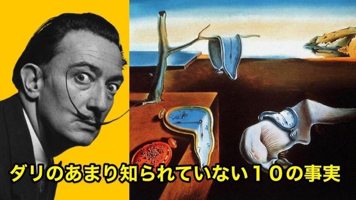 【11分で解説】サルバドール・ダリのあまり知られていない10の事実【偉人伝】Salvador Dalí