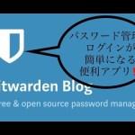 毎日のログインでのパスワード入力や管理が便利で楽になるアプリ紹介[Bitwarden]