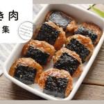 使い勝手抜群!鶏ひき肉レシピ10選