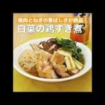 【レシピ】キッコーマン 濃いだし本つゆ 「白菜の鶏すき煮」
