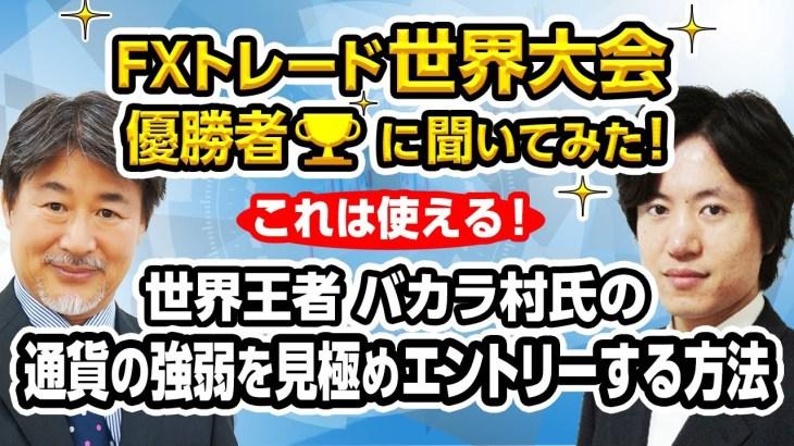 【世界王者 バカラ村氏】の通貨の強弱を見極めエントリーする方法