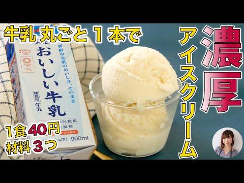 1食40円。材料3つでまるで濃厚アイスクリーム。牛乳丸ごと1本使用。生クリームなしでも美味しい‼︎