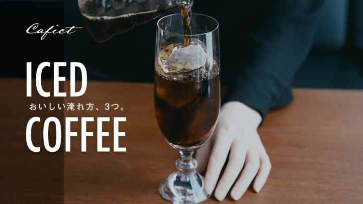 美味しいアイスコーヒーの淹れ方、3つの方法|How to Make Iced Coffee 3 Ways