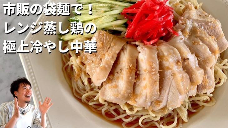 夏はコレ!ワンランク上の冷やし中華!レンジ蒸鶏の極上冷やし中華を作る3つのポイント
