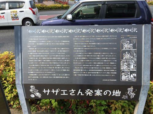 サザエさん,福岡,西新,桜新町,発祥の地