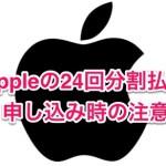 Apple,ローン払い,Orico,オリコ,iPad,magickeyboard,マジックキーボード,macbook,