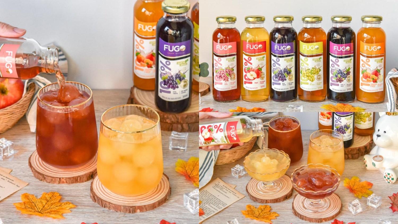 巴西FUGO孚果工坊:宅配美食-果汁推薦!來自巴西的「100%純天然果汁」,香甜不膩口,滿滿的濃郁果香,適合當年節禮盒或伴手禮!