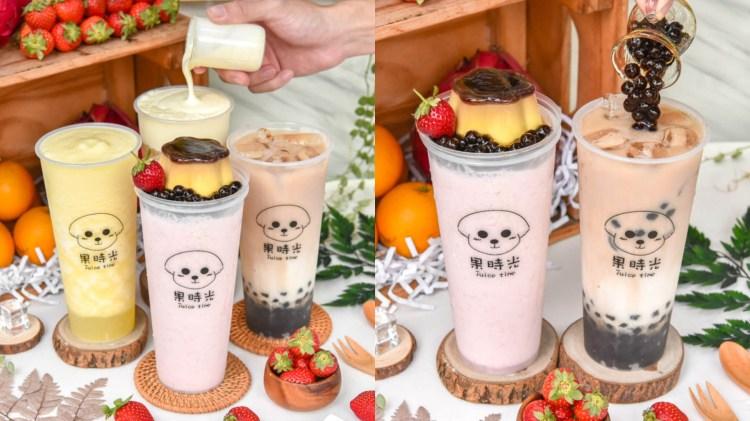 果時光Juice time:彰化員林美食-鄰近員林火車站的奶蓋果汁手搖飲料專賣店,使用天然食材來製作,可外送!