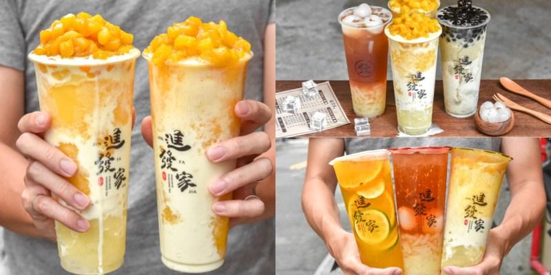 進發家勤美店:台中西區美食-芒果季報到!夏天必喝的芒果厚奶香氣超濃郁,還吃得到滿滿的果肉!