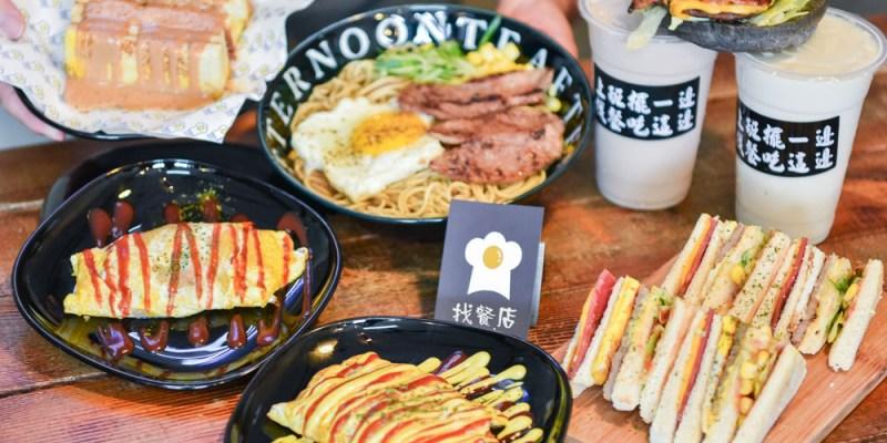 找餐店:台中豐原區美食-工業水泥風早餐店,必點罪惡岩漿花生,深夜還有消夜場!