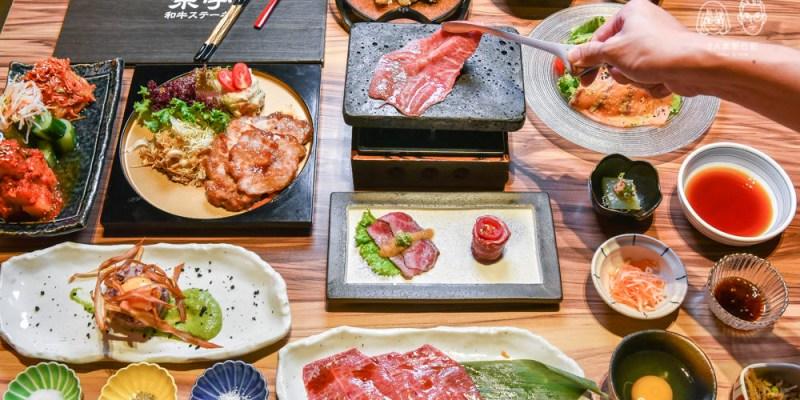 麻布十番祭亭:台中梧棲區美食-東京知名燒肉BULLS海外第一家分店,不用到日本就能吃到道地A5和牛!