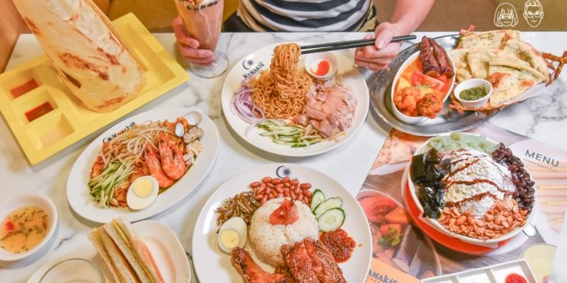 Mamak檔中科店:台中西屯區美食-星馬料理風味餐廳,2019推出南洋冰品陪你過暑假!(已歇業)