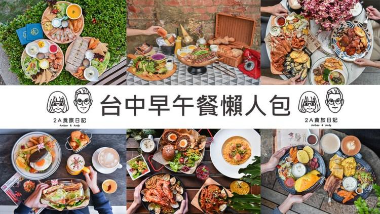 2021台中早午餐推薦懶人包,超過40家的早午餐餐廳,持續更新中!