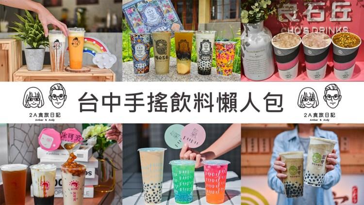 2021台中飲料推薦懶人包,超過25家飲料店,持續更新中!