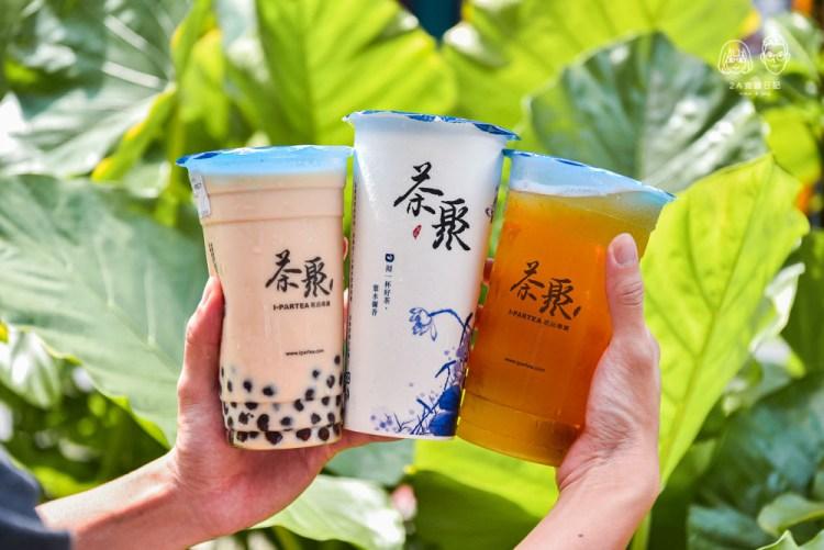 茶聚茗品長春店:台北中山區美食-茶夠好,無糖也可以很好喝,每天新鮮現泡的台灣手搖茶飲!
