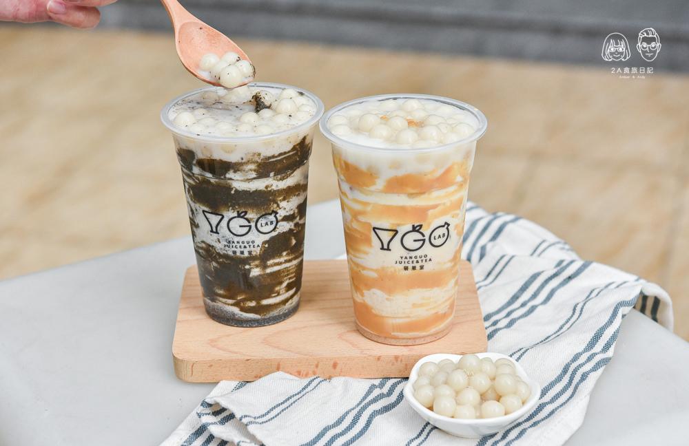 研果室yanguolab:台中西區美食-2020新菜單!鄰近綠園道,好喝又好拍的創意打卡手搖飲料店!