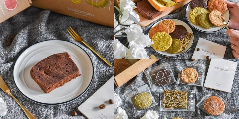 波波諾諾:台北宅配美食-2020 TOP30喜餅之一,來自台北的無添加手工餅乾,另有磅蛋糕適合當彌月禮盒!