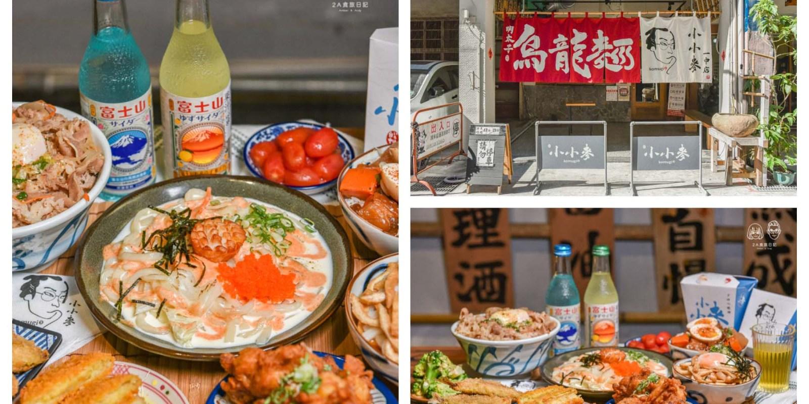 小小麥一中店:台中北區美食-鄰近中國醫藥大學、中友百貨的$99元平價日式丼飯,肉量爆多爆滿足,還有面超好拍的打卡牆!