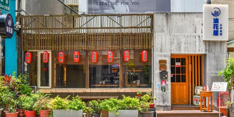 浪花屋:台中西屯區美食-精明商圈,免收服務費、無用餐時間限制的平價日式料理!定食加價$99元就有和服體驗,讓你一秒飛到日本!