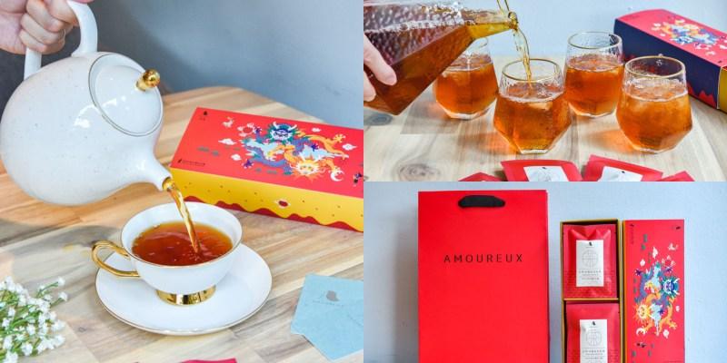 Amoureux純愛甜心 - 暖法烘焙:台中西區美食-最新喜氣伴手禮,鄰近美術館的高質感手工喜餅推出獲得好口碑的紅玉紅茶禮盒,送禮自飲兩相宜!