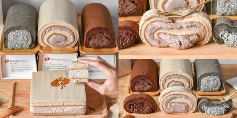 香帥蛋糕:台北宅配美食-芋頭蛋糕推薦!超人氣團購美食,使用大甲芋頭製作的爆餡芋泥捲,料多實在不甜膩,適合當伴手禮及彌月蛋糕!