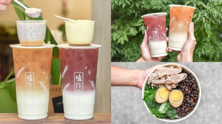 植作茶向上店-台中西區美食-台中飲料推薦-不含咖啡因的穀物系手搖飲料,天然健康無負擔,加購紫米健康便當超划算!