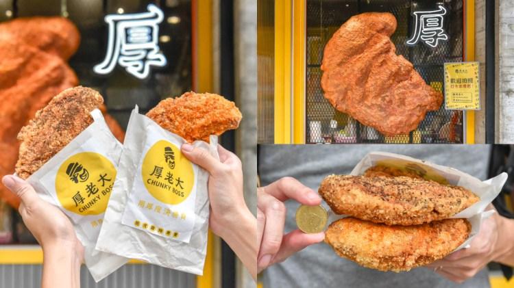 厚老大Chunkyboss:台中北區美食-雞排推薦!排隊新品牌,一中街裡,比50元硬幣厚的脆皮雞排,推薦必吃銷魂香辣口味!