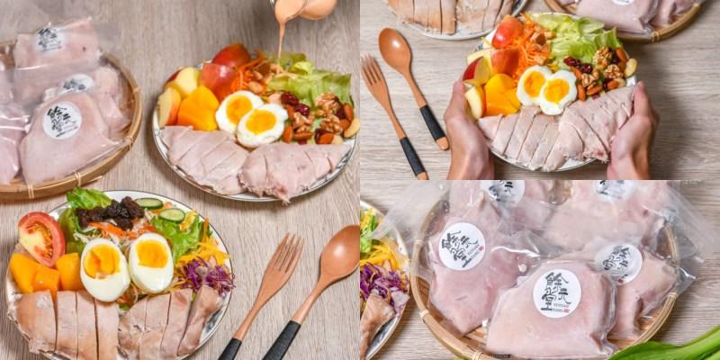 餘元堂:台南宅配美食-舒肥雞胸肉推薦!健身增肌減脂的好朋友,豐富的蛋白質搭配堅果、沙拉和水煮蛋就是豐盛的減肥餐!