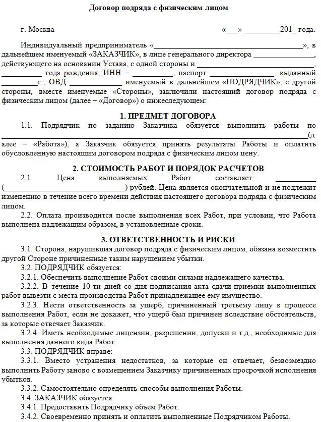 Договор безвозмездного пользования оборудованием между физическими лицами
