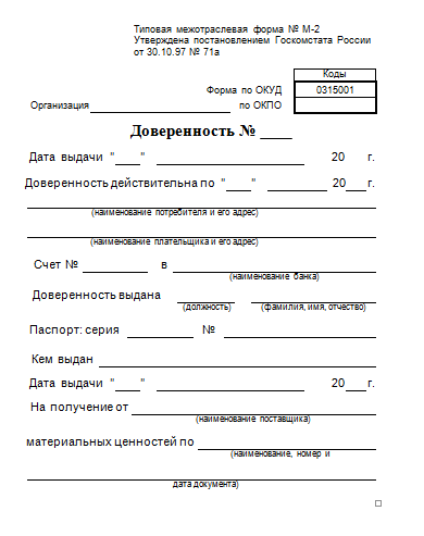 Помощь чиновникам в оформлении приглашений для оформления дипломатических виз