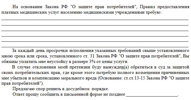 Постановление правительства рф о платных медицинских услугах