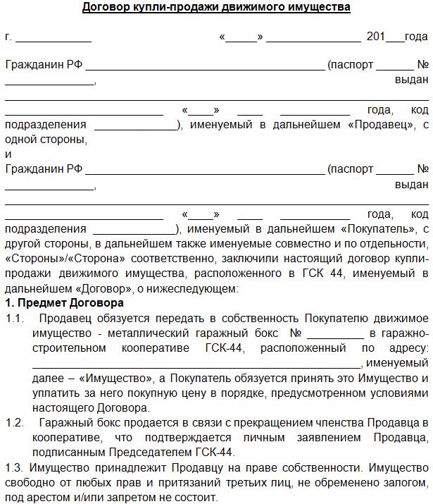 Договор купли продажи основных средств между юридическими лицами
